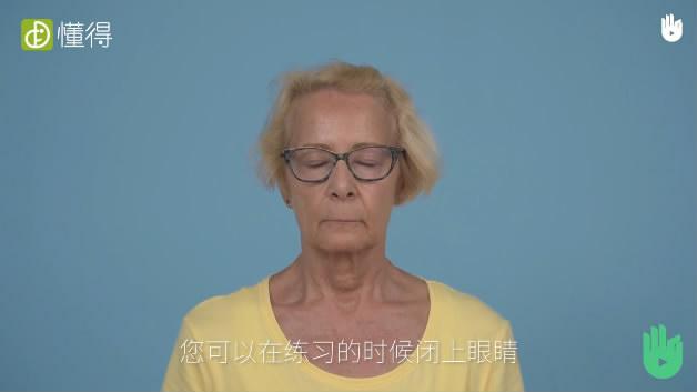 老年人平衡性练习Ⅴ:踮脚练习(单人篇)-可以在练习的时候闭上眼睛