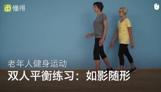 老年人平衡性练习Ⅷ:如影随形(双人篇)