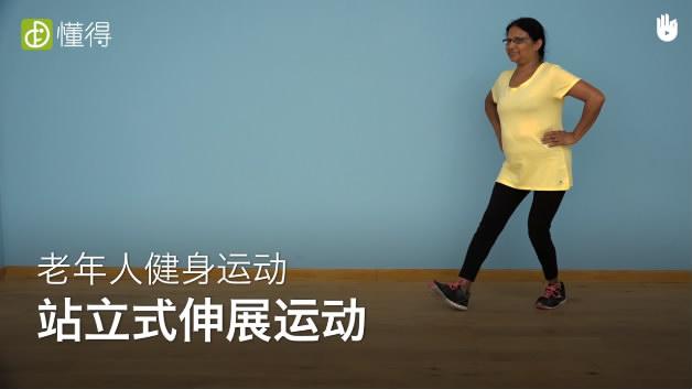 老年人的伸展运动Ⅱ:站立式伸展运动