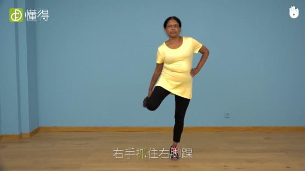 老年人的伸展运动Ⅱ:站立式伸展运动-有右手抓住右脚踝