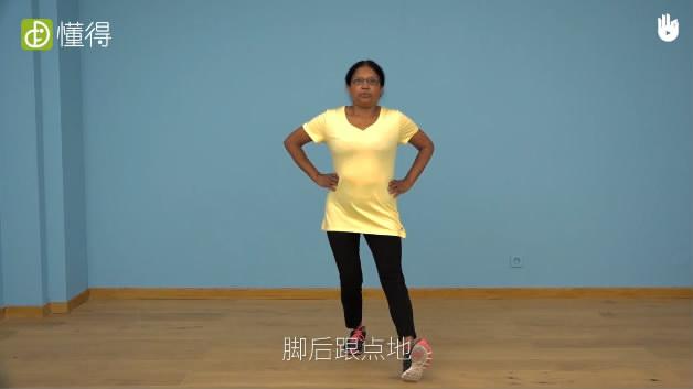 老年人的伸展运动Ⅱ:站立式伸展运动-用脚后跟点地