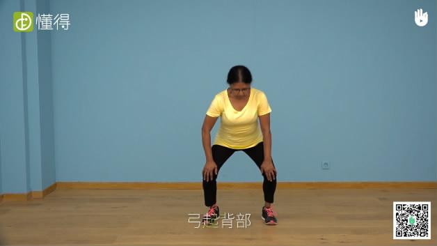 老年人的伸展运动Ⅱ:站立式伸展运动-呼吸并弓起背部