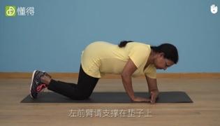 老年人日常生活动作训练Ⅶ:如何小心地躺在瑜伽垫上