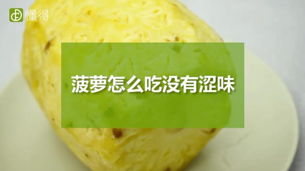 菠萝怎么吃不涩