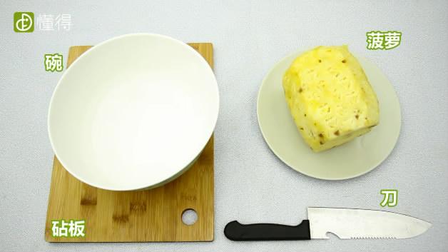 菠萝怎么吃不涩-准备碗砧板等物品