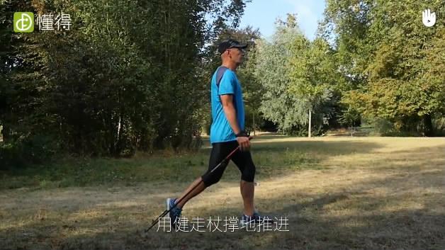 北欧式健走训练Ⅲ:双杖同步推进走练习-用行走杖撑地推进