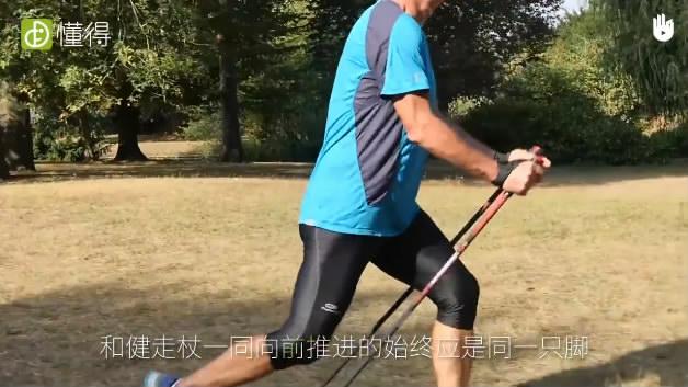 北欧式健走训练Ⅲ:双杖同步推进走练习-和健走杖一同向前推进的始终应是同一只脚