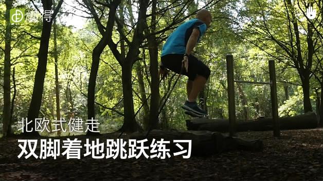 北欧式健走训练Ⅵ:双脚同时着地跳跃练习