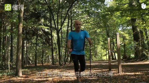北欧式健走训练Ⅵ:双脚同时着地跳跃练习-双手握紧握柄以获得更好地支撑
