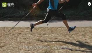 北欧式健走训练Ⅴ:跃步练习