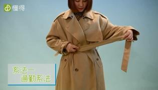 风衣腰带系法