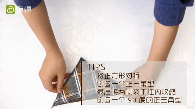 西装口袋巾折法-创造一个90度的正三角形