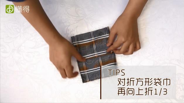 西装口袋巾折法-对折方形袋巾再向上折三分之一