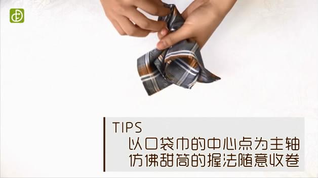 西装口袋巾折法-一中心点为轴随意收卷
