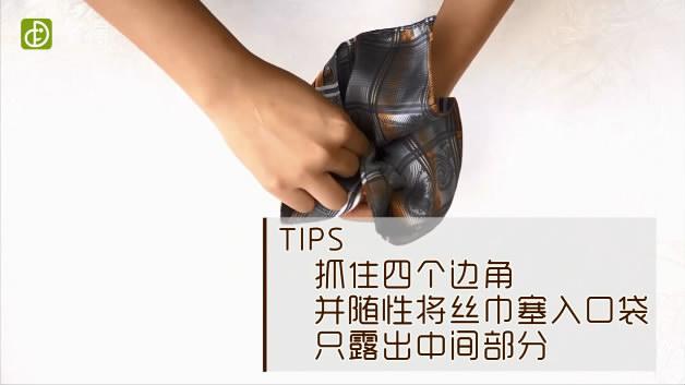 西装口袋巾折法-抓住四个边角将丝巾塞入口袋
