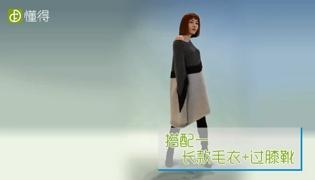 毛衣怎么搭