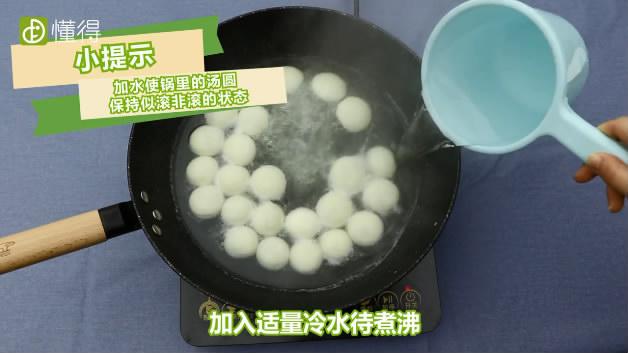 汤圆怎么煮-煮沸后需要加入适量冷水