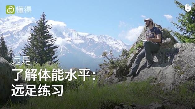 登山远足前的准备工作Ⅸ::体能测试