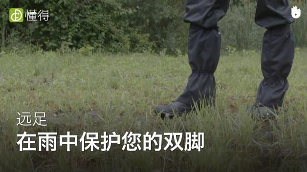 登山远足前的准备工作XVII:雨中保护双脚