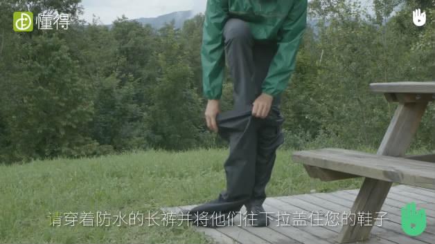 登山远足前的准备工作XVII:雨中保护双脚-将长裤往下拉以盖住鞋子