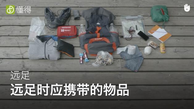登山远足前的准备工作XIV:登山时应携带的物品
