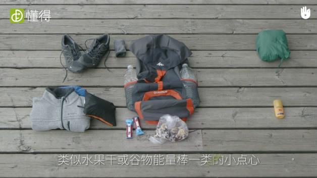登山远足前的准备工作XIV:登山时应携带的物品-食物携带水果干或谷物能量棒一类的小点心