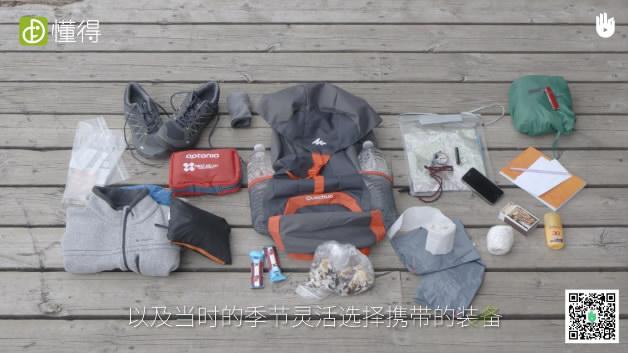 登山远足前的准备工作XIV:登山时应携带的物品-根据季节灵活选择携带的装备