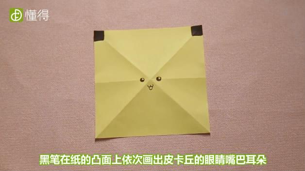 如何折立体皮卡丘-用黑笔在折纸上画出眼睛鼻子等