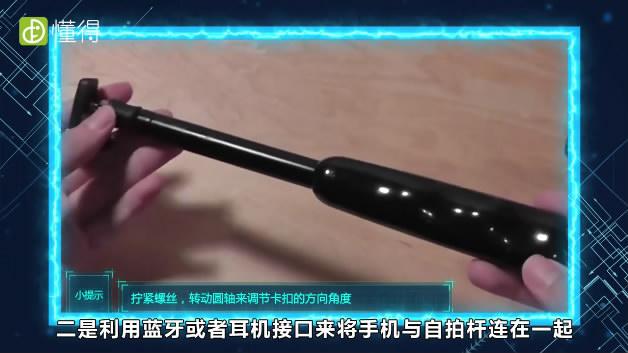 自拍杆怎么使用-利用蓝牙或者耳机接口来将手机与自拍杆连在一起