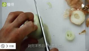 洋葱怎么切