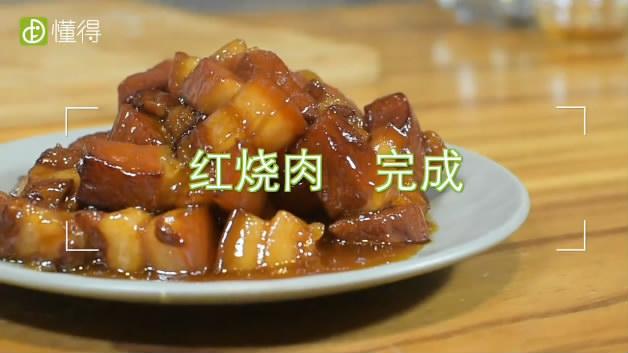红烧肉的做法-红烧肉完成