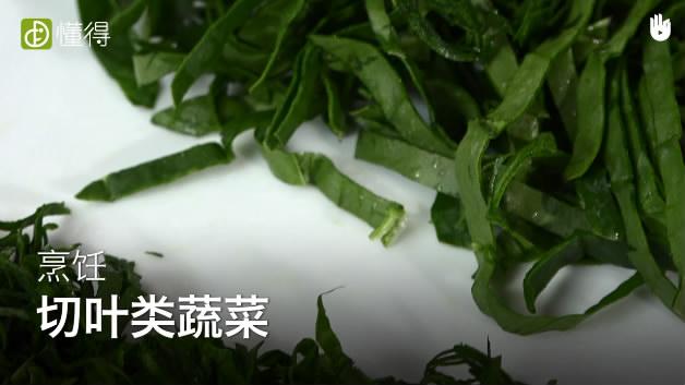 菠菜怎么切