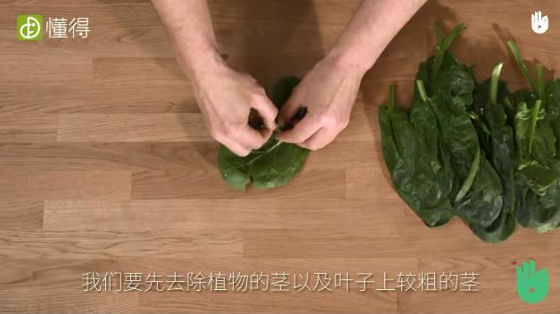 菠菜怎么切-去除茎并洗净