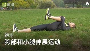跑步后的拉伸运动Ⅵ:胯部和小腿伸展运动
