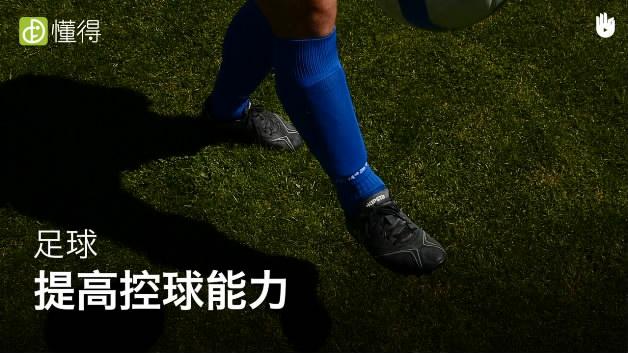 如何提高足球技巧Ⅲ:提高控球能力