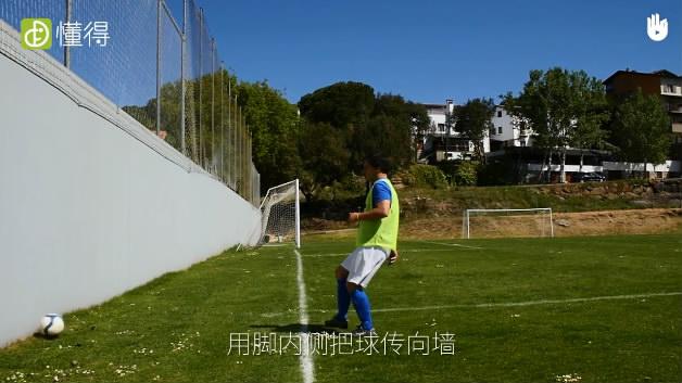 如何提高足球技巧Ⅲ:提高控球能力-用脚内侧把球传向墙