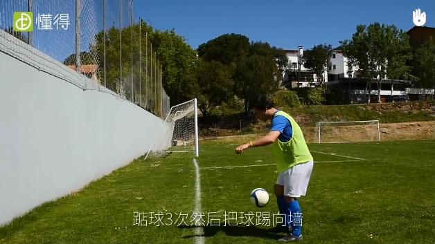 如何提高足球技巧Ⅲ:提高控球能力-踮球三次把球踢向墙