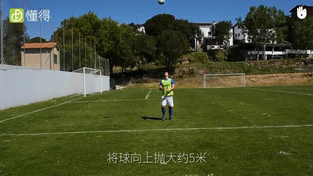 如何提高足球技巧Ⅲ:提高控球能力-球向上抛5米
