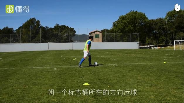 如何提高足球技巧Ⅲ:提高控球能力-朝标志桶方向运球