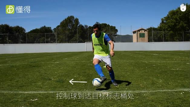 如何提高足球技巧Ⅲ:提高控球能力-控制球到达标志桶处