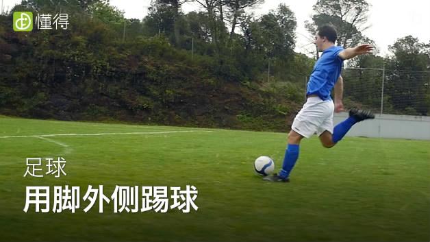 足球射门动作要领Ⅳ:足球脚外侧踢球