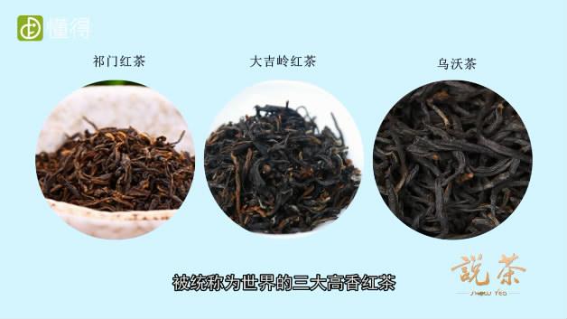 红茶有哪些-世界三大高香红茶