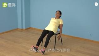 老年人的伸展运动Ⅰ:坐椅式伸展运动