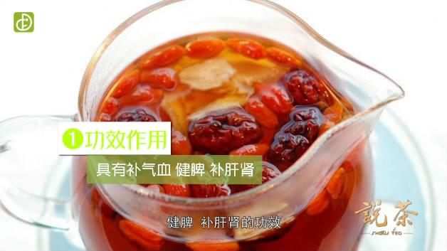 黄芪红枣枸杞茶的功效-有补气血、健脾等功效