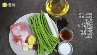 五花肉炖豆角的做法