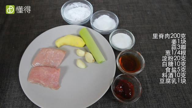 腐乳肉的做法-备好食材