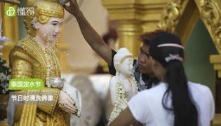 泰国泼水节的来历是什么