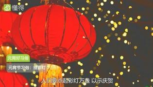 元宵节是几月几日