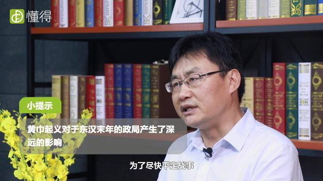 黄巾起义领导者谁?-黄巾起义对于东汉末年的政局产生了深远的影响
