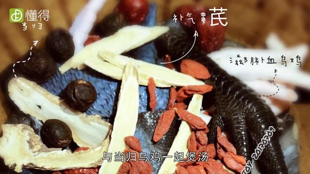 黄芪的功效与作用-可以用于煲汤